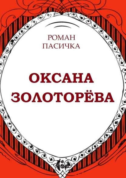 Роман Пасичка Оксана Золоторёва