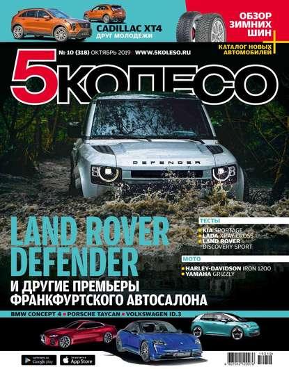 Редакция журнала 5 Колесо 5 Колесо 10-2019