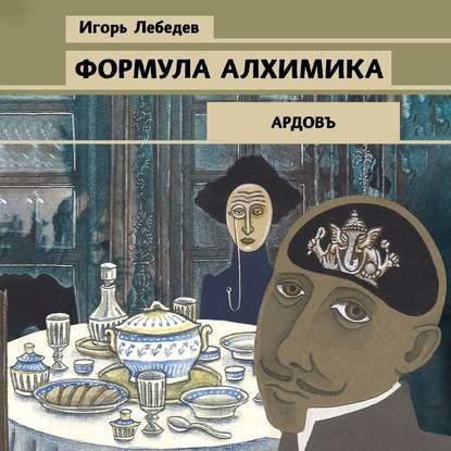 Лебедев Игорь Геннадьевич Формула алхимика обложка