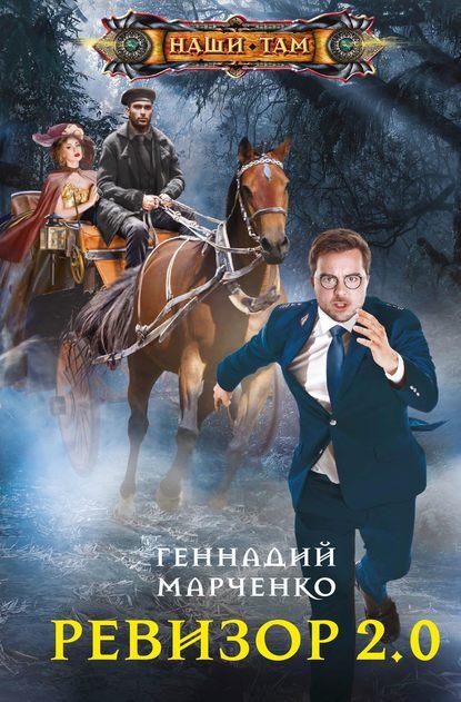 Геннадий Марченко Ревизор 2.0