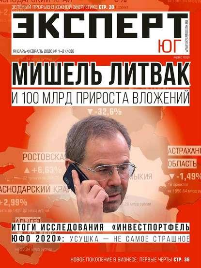 Эксперт Юг 01-02-2020