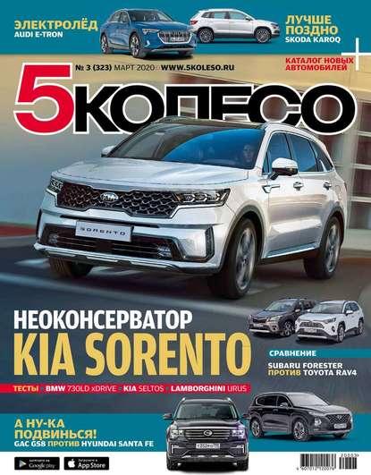 Редакция журнала 5 Колесо 5 Колесо 03-2020