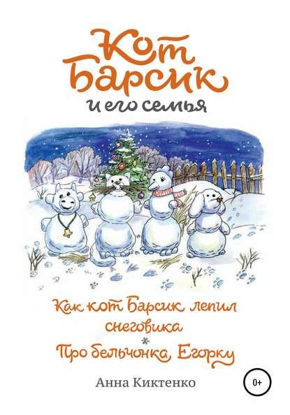 Фото - Анна Киктенко Как кот Барсик лепил снеговика. Про бельчонка Егорку кот барсик