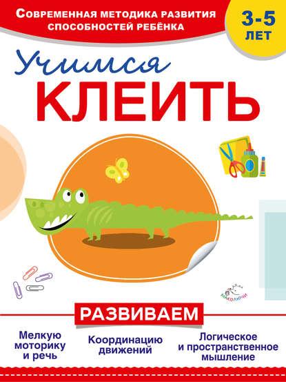 Софья Буланова Учимся клеить буланова софья александровна олексяк сергей михайлович математика в стихах для малышей