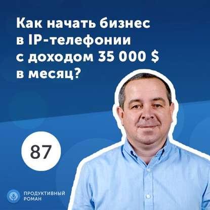 Богдан Хомин, CEO VoipTime, Owner, CEO and Founder VoipTimeCloud. Как начать бизнес в IP-телефонии с доходом 35 000 $ в месяц?