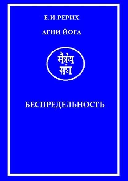 Елена Ивановна Рерих АгниЙога. Беспредельность рерих е и агни йога