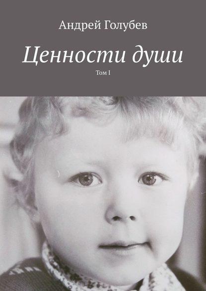 Андрей Голубев Ценностидуши. ТомI андрей ангелов продажа души