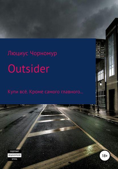 Люциус Чорномур Outsider анна арутюнова арт рынок в xxi веке пространство художественного эксперимента