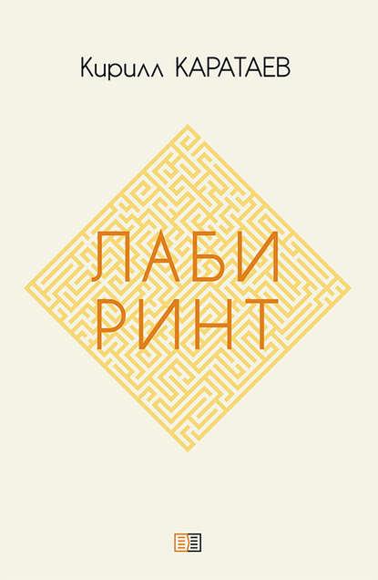 Кирилл Каратаев Лабиринт