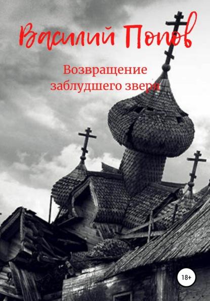Василий Львович Попов Возвращение заблудшего зверя убей зверя