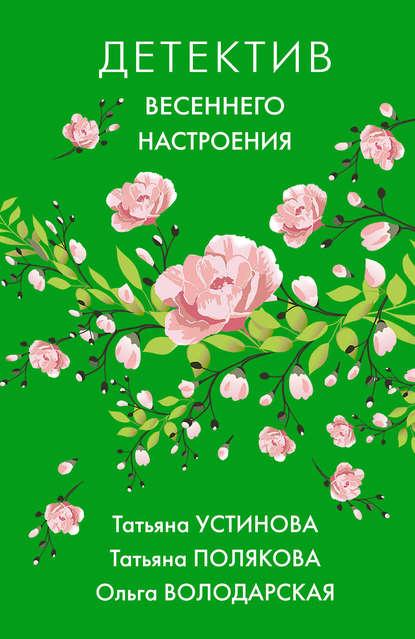 Татьяна Полякова — Детектив весеннего настроения
