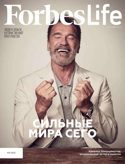 Редакция журнала FORBES LIFE FORBES LIFE 05-2019 редакция журнала forbes forbes 11 2016