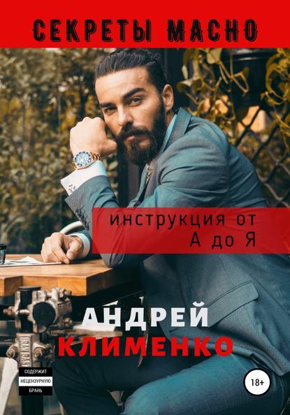 Андрей Алексеевич Клименко Секреты Мачо: Инструкция от А до Я