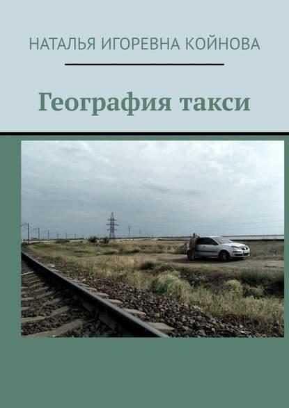 Наталья Игоревна Койнова География такси