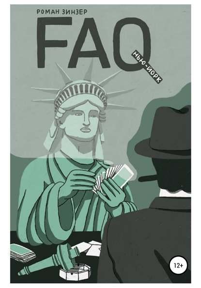 Роман Зинзер FAQ Нью-Йорк роман зинзер faq нью йорк