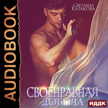 эротическое фэнтези мжм попаданки читать книги