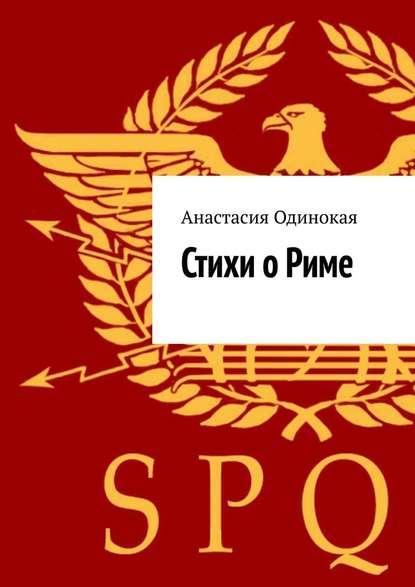 Анастасия Одинокая СтихиоРиме