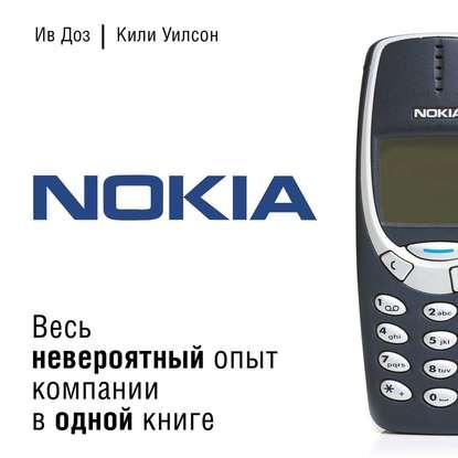 Ив Доз, Кили Уилсон Nokia. Весь невероятный опыт компании в одной книге обложка