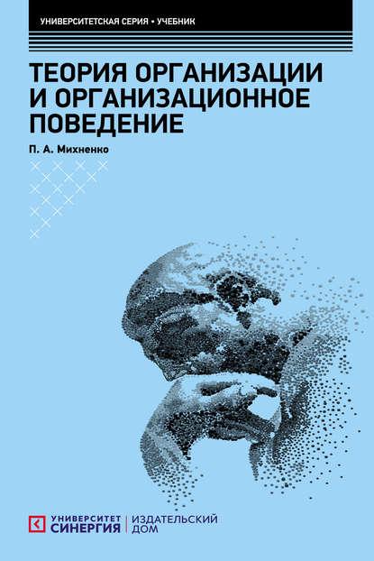 П. А. Михненко Теория организации и организационное поведение михненко п теория организации и организационное поведение учебник