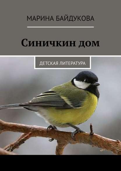 читать полностью книги марины весенней