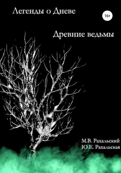 Максим Вячеславович Рахальский Древние ведьмы