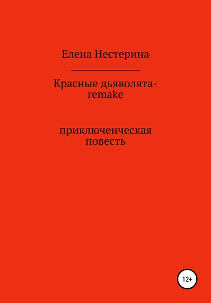 красные дьяволята книга купить