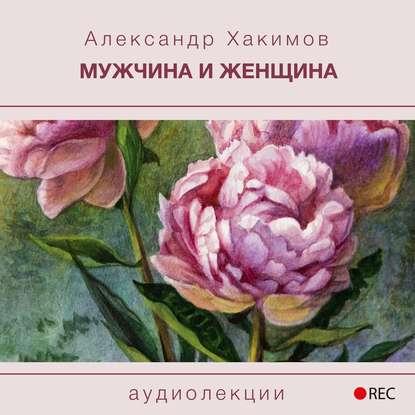 Александр Хакимов Мужчина и женщина