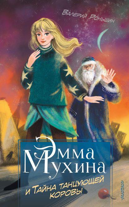 Валерий Роньшин Эмма Мухина и Тайна танцующей коровы клавиша смыва jacob delafon e4316 38r