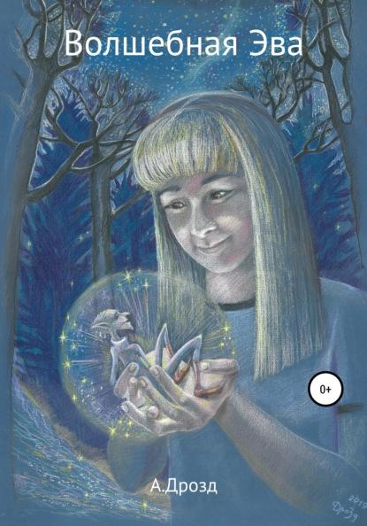 Александр Александрович Дрозд Волшебная Эва малахова марина андреевна счастливое материнство