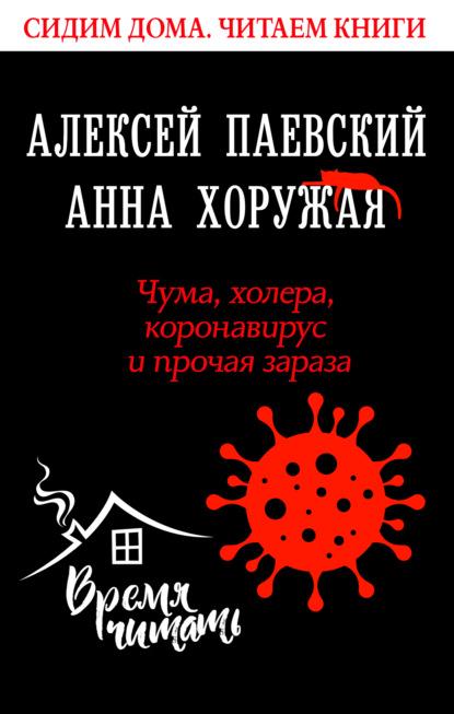 Алексей Паевский Чума, холера, коронавирус и прочая зараза холера