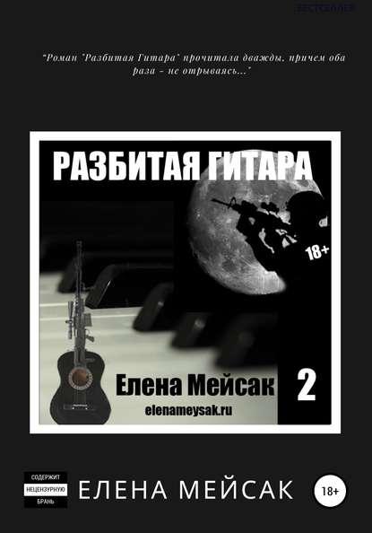 Елена Владимировна Мейсак Разбитая Гитара. Книга 2