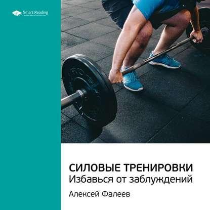 Smart Reading Краткое содержание книги: Силовые тренировки. Избавься от заблуждений. Алексей Фалеев