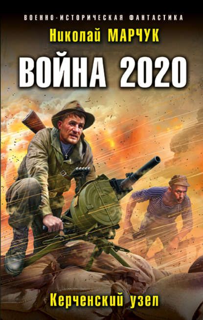 Война 2020. Керченский узел Николай Марчук