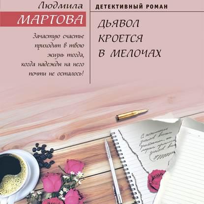 Мартова Людмила Дьявол кроется в мелочах обложка