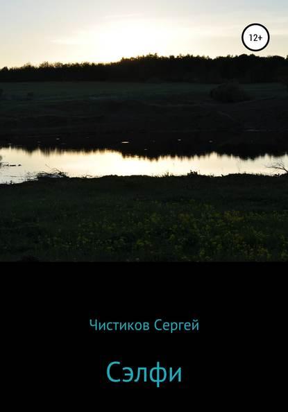 Сергей Чистиков Сэлфи