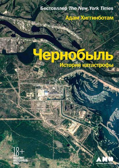 Адам Хиггинботам Чернобыль. История катастрофы кирилл мартынов чернобыль отражение катастрофы в культуре