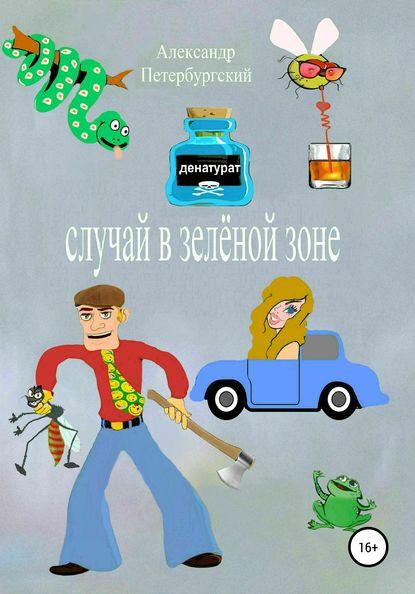 Александр Витальевич Петербургский Случай в зелёной зоне