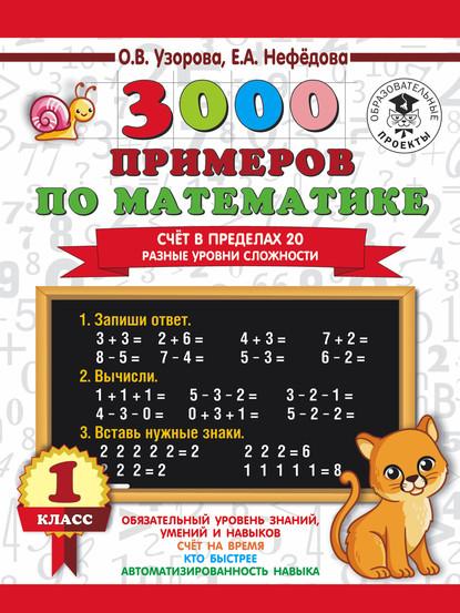 Фото - О. В. Узорова 3000 примеров по математике. Счёт в пределах 20. Разные уровни сложности. 1 класс о в узорова е а нефедова 3000 примеров по математике 2 класс счёт в пределах 100 часть 2