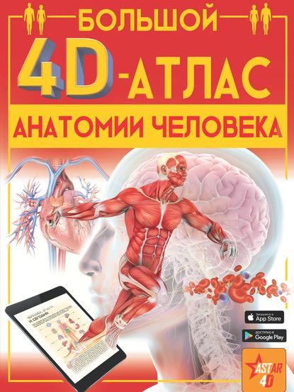Большой 4D-атлас анатомии человека А. А. Спектор