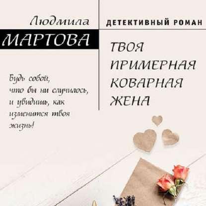 Мартова Людмила Твоя примерная коварная жена обложка