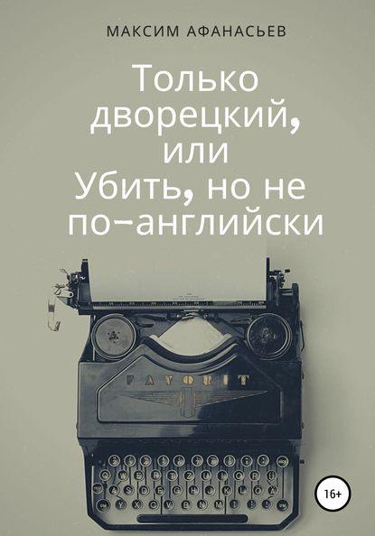 Фото - Максим Афанасьев Только дворецкий, или Убить, но не по-английски пес дьявола расследование ведет жиль бэйон