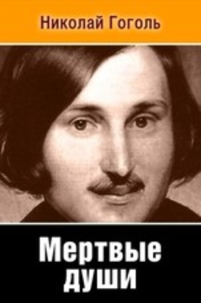 Николай Гоголь. Мертвые души