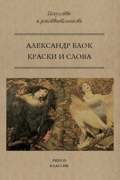 Александр Блок Краски и слова а блок а блок избранное