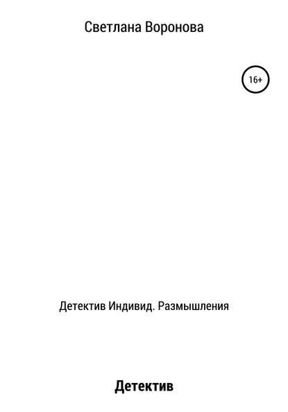 Светлана Викторовна Воронова Детектив Индивид. Размышления светлана викторовна воронова путешествие поомску