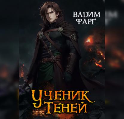 Вадим Фарг Ученик Теней вадим фарг ученик теней книга 2