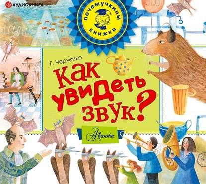 Г. Т. Черненко Как увидеть звук?