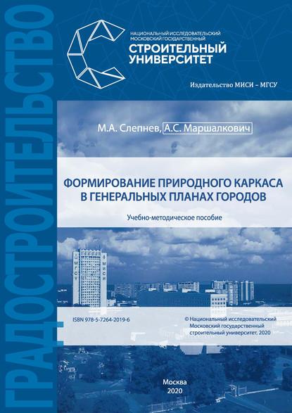 Формирование природного каркаса в генеральных планах городов фото
