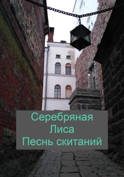 Юлия Шляпникова Песнь скитаний юлия шилова воровки
