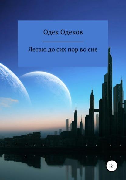 Одек Одеков Летаю до сих пор во сне
