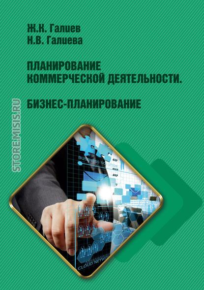 цена на Н. В. Галиева Планирование коммерческой деятельности. Бизнес-планирование